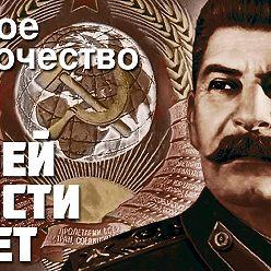 Дмитрий Пучков - Александр Зиновьев - Нашей юности полёт, Первое пророчество
