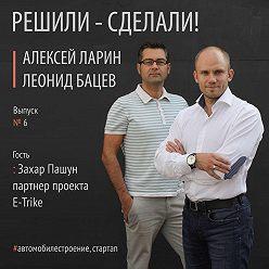 Алексей Ларин - Захар Пашун представляет российский электромобиль-трансформер E-Trike