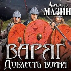 Александр Мазин - Доблесть воина