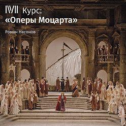 Роман Насонов - Лекция «Милосердие Тита». Монаршество-монашество»