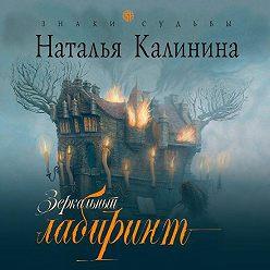 Наталья Калинина - Зеркальный лабиринт