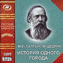 Михаил Салтыков-Щедрин - История одного города
