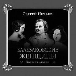 Сергей Нечаев - Бальзаковские женщины. Возраст любви