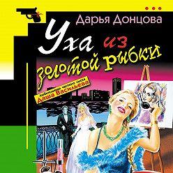 Дарья Донцова - Уха из золотой рыбки