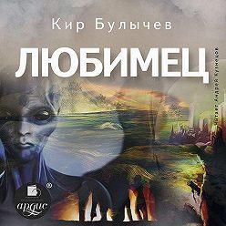 Кир Булычев - Любимец
