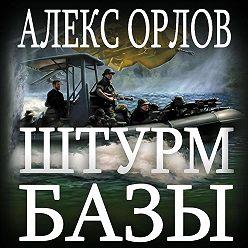 Алекс Орлов - Штурм базы