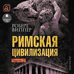 Роберт Виппер - Римская цивилизация. Часть 2