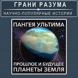 Анатолий Стрельцов - Пангея Ультима. Прошлое ибудущее планеты Земля