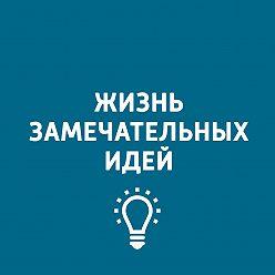 Творческий коллектив программы «Хочу всё знать» - Изобретательство. Как устроен транспорт?