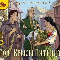 Ольга Громыко - Год Крысы. Путница