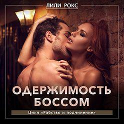 Лили Рокс - Одержимость боссом
