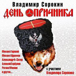 Владимир Сорокин - День опричника (спектакль)