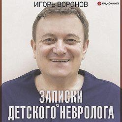 Игорь Воронов - Записки детского невролога