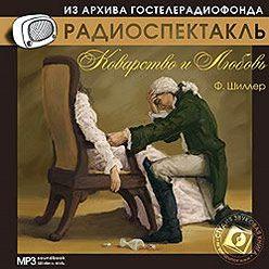 Фридрих Шиллер - Коварство и любовь. Аудиоспектакль