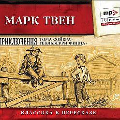 Марк Твен - Приключения Тома Сойера. Приключения Гекльберри Финна