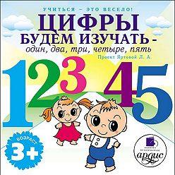 Л. Яртова - Цифры будем изучать – один, два, три, четыре, пять