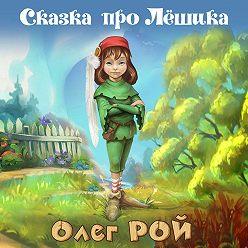 Олег Рой - Сказка про Лёшика