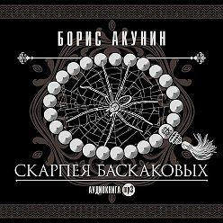 Борис Акунин - Скарпея Баскаковых