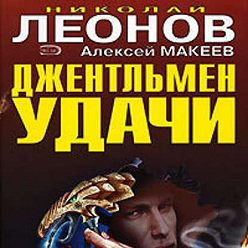 Николай Леонов - Джентельмен удачи