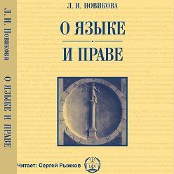 Лариса Новикова - О языке и праве