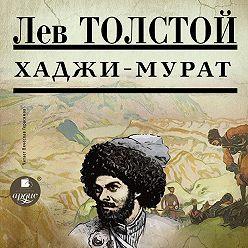 Лев Толстой - Хаджи-Мурат