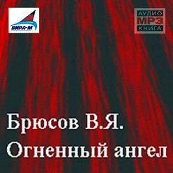 Валерий Брюсов - Огненный ангел