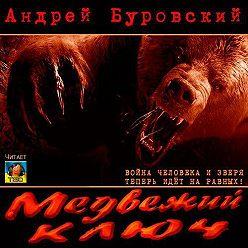 Андрей Буровский - Медвежий ключ