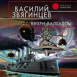 Василий Звягинцев - Вихри Валгаллы