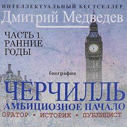 Дмитрий Медведев - Черчилль. Биография. Часть 1 – Ранние годы