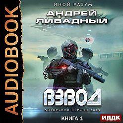 Андрей Ливадный - Взвод
