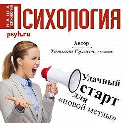 Татьяна Гуляева - Удачный старт для «новой метлы»