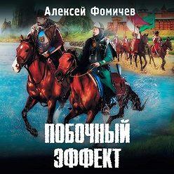 Алексей Фомичев - Побочный эффект
