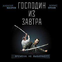 Алексей Махров - Господин из завтра. Времена не выбирают?