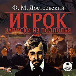 Fyodor Dostoevsky - Игрок. Записки из подполья
