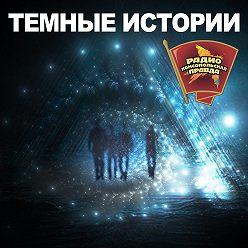 Радио «Комсомольская правда» - В Чехии нашли кладбище вампиров