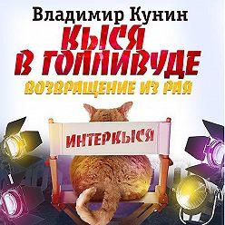 Владимир Кунин - Кыся-5: Кыся в Голливуде. Возвращение из рая