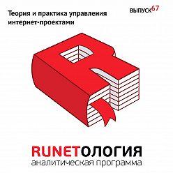 Максим Спиридонов - Теория и практика управления интернет-проектами