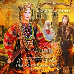 Карина Демина - Внучка берендеева в чародейской академии (часть 1-я)