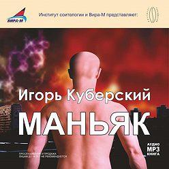 Игорь Куберский - Маньяк
