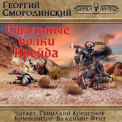 Георгий Смородинский - Стальные Волки Крейда