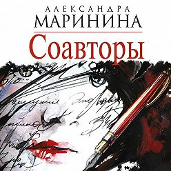Александра Маринина - Соавторы