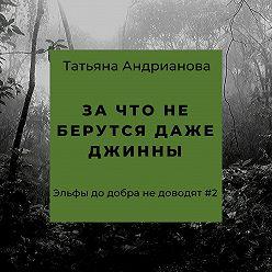 Татьяна Андрианова - За что не берутся даже джинны