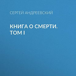 Сергей Андреевский - Книга о смерти. Том I