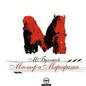 Михаил Булгаков - Мастер и Маргарита