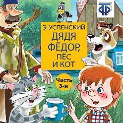 Эдуард Успенский - Дядя Фёдор, пёс и кот (спектакль) Часть 3