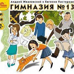 Евгения Пастернак - Гимназия №13