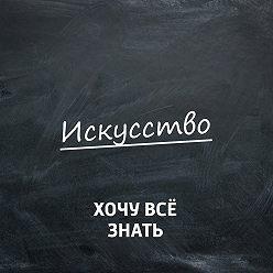 Творческий коллектив программы «Хочу всё знать» - Василий Кандинский и Марсель Дюшан