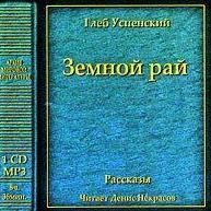 Глеб Успенский - Земной рай (сборник)