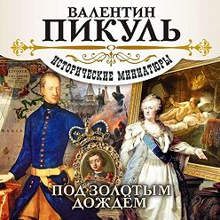 Валентин Пикуль - Под золотым дождем