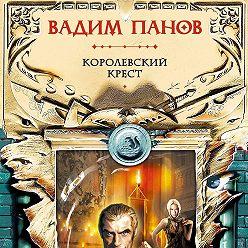 Вадим Панов - Королевский крест